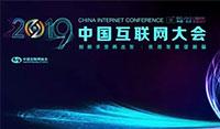 聚焦2019中国互联网大会:MAC多原链携手业界共建生态