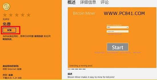 比特币挖矿机客户端程序安装教程2