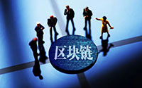 2019年中国区块链企业发展普查报告