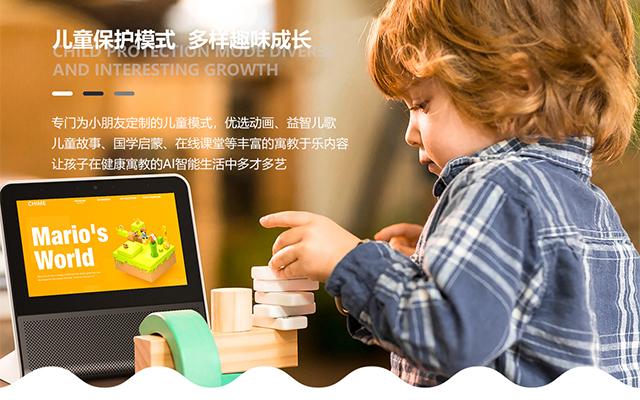 儿童保护模式、多样趣味成长